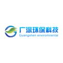 广东广深环保科技股份有限公司