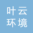 广东省叶云环境投资有限公司