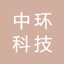 广东中环科技有限公司
