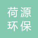 上海荷源环保科技有限公司