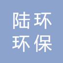 陕西陆环环保工程有限公司