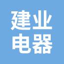 济宁市建业电器安装有限公司