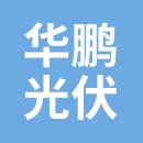 江苏华鹏光伏科技有限公司