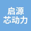 上海启源芯动力科技有限公司