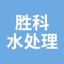 胜科水处理科技(南京)有限公司