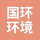 上海国环环境科技集团有限公司