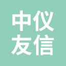 北京中仪友信科技有限公司南昌分公司