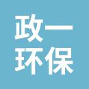 政一环保科技(上海)有限公司