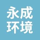 徐州永成环境工程设备有限公司
