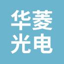 威海华菱光电股份有限公司