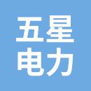 浙江五星电力设备工程有限公司