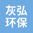 杭州灰弘环保科技有限公司