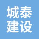 南城县城泰建设工程有限公司