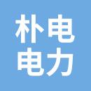 上海朴电电力工程有限公司