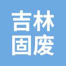 吉林省固体废物处理有限责任公司