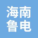 海南鲁电生物质发电有限公司