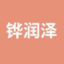 铧润泽(天津)科技有限公司