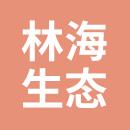 上海林海生态技术股份有限公司