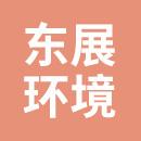 南京东展环境工程有限公司