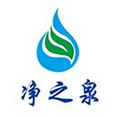 广州市净之泉环保科技有限公司