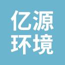 天津市静海区亿源环境工程有限责任公司