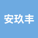 安玖丰(苏州)环境工程有限责任公司
