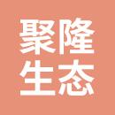 上海聚隆生态科技有限公司