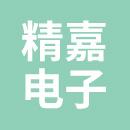 精嘉电子科技(芜湖)有限公司
