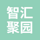 重庆智汇聚园科技产业发展有限公司