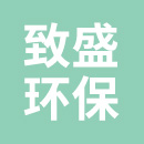 南京致盛环保有限公司