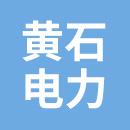 黄石电力集团有限公司正奥电气公司