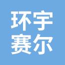 北京环宇赛尔新能源科技有限公司