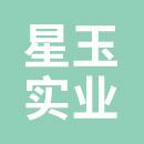 深圳星玉实业有限公司