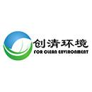 湖南创清环境技术有限公司