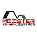 武汉梅斯特工程技术有限公司