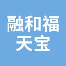 苏州融和福天宝环保科技有限责任公司