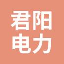 河南君阳电力有限公司