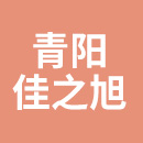 江阴市青阳佳之旭检测服务部