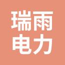 山东瑞雨电力技术有限公司