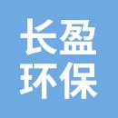 上海长盈环保服务有限公司