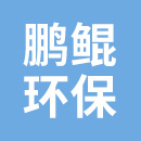 江西鹏鲲环保设备有限公司