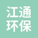 江西省江通环保科技有限公司