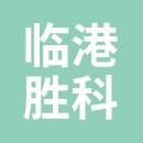 天津临港工业区胜科污水处理有限公司