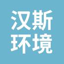 重庆汉斯环境技术有限公司