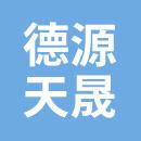德源天晟(北京)新能源科技发展有限公司