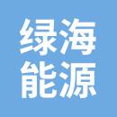 浙江绿海新能源科技有限公司