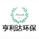 广东亨利达环保科技有限公司