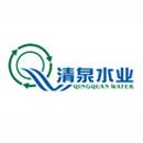 深圳市清泉水业股份有限公司