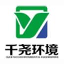 浙江千尧环境工程有限公司
