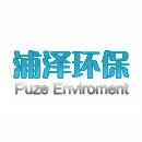 上海浦泽环保科技有限公司